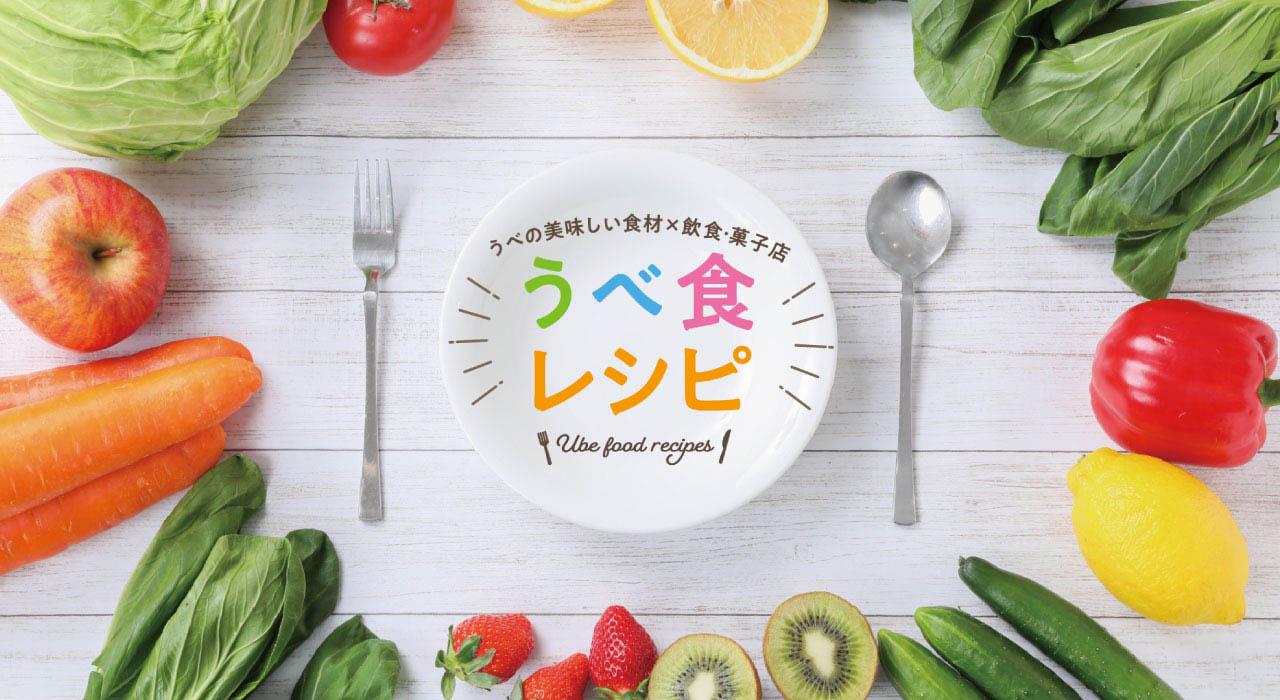 うべ食レシピ