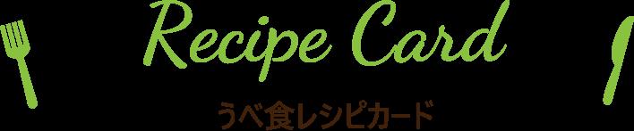 うべ食レシピカード